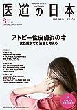 医道の日本2018年8月号(アトピー性皮膚炎の今―東西医学での治療を考える)