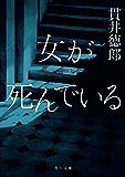 女が死んでいる (角川文庫)