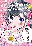 ガチ恋ハートチェンジ (リラクトコミックス Hugピクシブシリーズ)