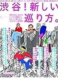 渋谷!新しい巡り方。: 天空230m360°パノラマ体験から、のんべい横丁まで120スポット再発見! (マガジンハウスムック)
