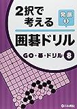 2択で考える囲碁ドリル 発展〈3〉 (GO・碁・ドリル)
