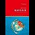 地球的故事 (中小学生必读丛书)