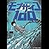 モブサイコ100(4) モブサイコ100 (裏少年サンデーコミックス)