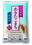 【精米】無洗米 秋田県産 あきたこまち 5kg 平成30年産