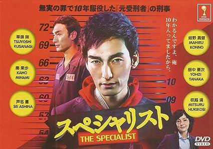 Amazon com: The Specialist (Japanese Drama w  English Sub