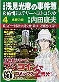 名探偵浅見光彦の事件簿&旅情ミステリーベストコミック 4 (AKITA TOP COMICS500)