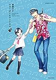 リコーダーとランドセル 15 (バンブーコミックス 4コマセレクション)