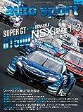 AUTO SPORT - オートスポーツ -  2018年 4/27号 No.1479