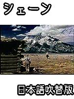 シェーン(日本語吹替版)