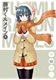 藤村くんメイツ 7巻 (デジタル版ガンガンコミックスONLINE)