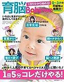 育脳Baby-mo 1日5分から始める! (主婦の友生活シリーズ)