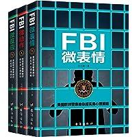 FBI微表情+FBI微动作+FBI微反应(套装共3册)