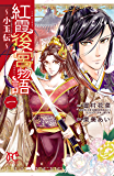 紅霞後宮物語~小玉伝~ 1 (プリンセス・コミックス)