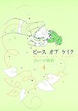 ピースオブケイク(4) (FEEL COMICS)
