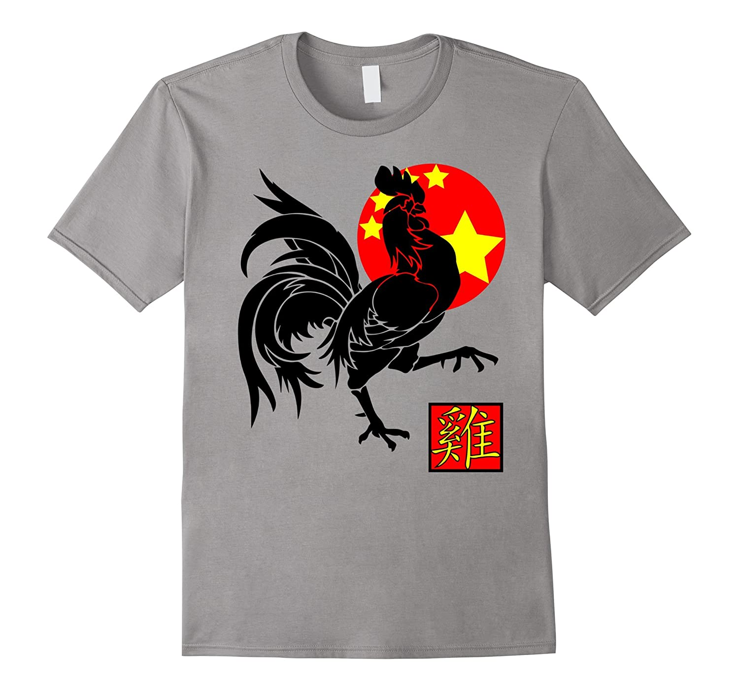 Year of the Rooster chinese symbol T-shirt for new year-Art