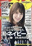 Samurai ELO 2017年6月号 Vol.135
