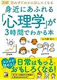図解 身近にあふれる「心理学」が3時間でわかる本 (Asuka business & language book)