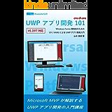 UWP アプリ開発 101 第2版: Windows Forms 開発者のための C# / XAML による UWP アプリ開発入門 (Visual Studio 2017 対応版) (BluewaterSoft)