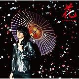 花(初回限定盤)(DVD付)