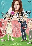 ジンクス!!! [DVD]