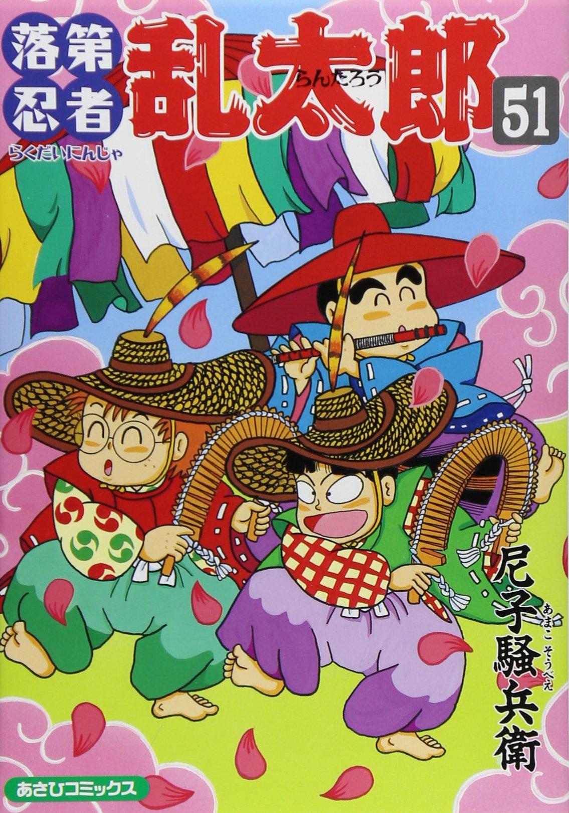 Volume 51 Rakudai Ninja Rantaro (Asahi Comics) [Comic ...