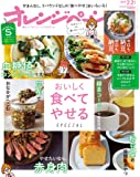 オレンジページ Sサイズ 2019年2/2増刊号