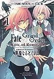 Fate/Grand Order -Epic of Remnant- 亜種特異点Ⅳ 禁忌降臨庭園 セイレム 異端なるセイレム (1) (REXコミックス)