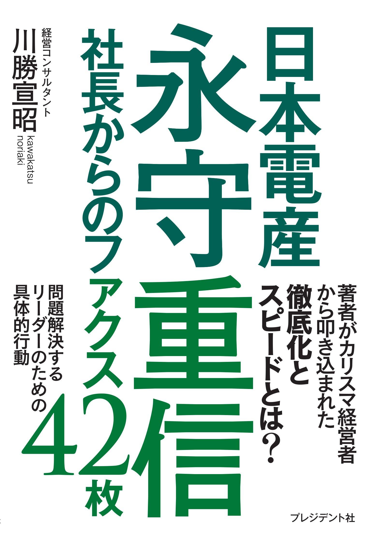 日本電産永守重信社長からのファ...