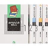 あすなろ白書 文庫版 コミック 全4巻完結セット (小学館文庫)