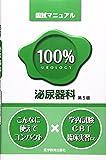 泌尿器科 (国試マニュアル100%シリーズ)
