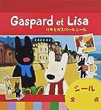 リサとガスパールシール (まるごとシールブック)