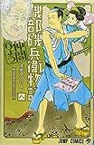 磯部磯兵衛物語~浮世はつらいよ~ 8 (ジャンプコミックス)