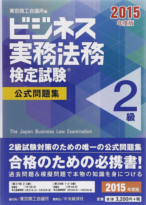2017年版 ビジネス能力検定ジョブパス3級公式テキスト