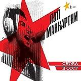 Choba B Cccp-Digi/Remast-
