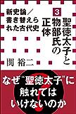新史論/書き替えられた古代史3 聖徳太子と物部氏の正体(小学館新書)