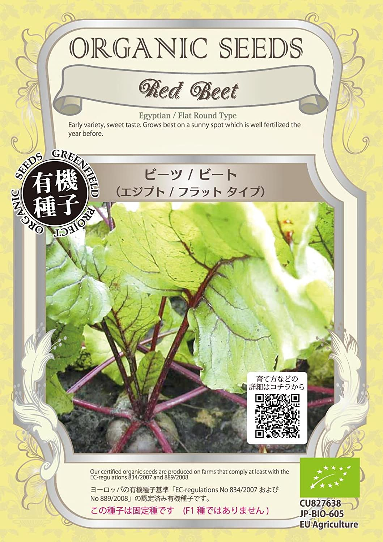 【有機種子】ビーツ/ビート(エジプト/フラットタイプ) グリーンフィールドプロジェクトのタネ