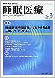 睡眠医療 8ー3―睡眠医学・医療専門誌 特集:睡眠関連呼吸障害:イビキを考える