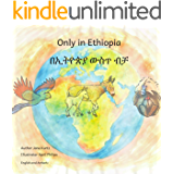 Only in Ethiopia in English and Amharic (Ready Set Go 10)
