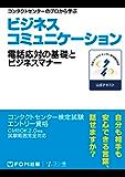 ビジネスコミュニケーション電話対応の基礎とビジネスマナー