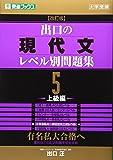 出口の現代文レベル別問題集 5上級編 改訂版 (東進ブックス レベル別問題集シリーズ)