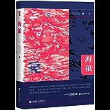 海狼【日本731部队与美国军方之间的交易内幕】 (启微系列)