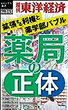 薬局の正体―週刊東洋経済eビジネス新書No.243