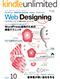 Web Designing 2014年10月号 [雑誌]