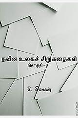 நவீன உலகச் சிறுகதைகள்: தொகுதி – 5 (Tamil Edition) Kindle Edition
