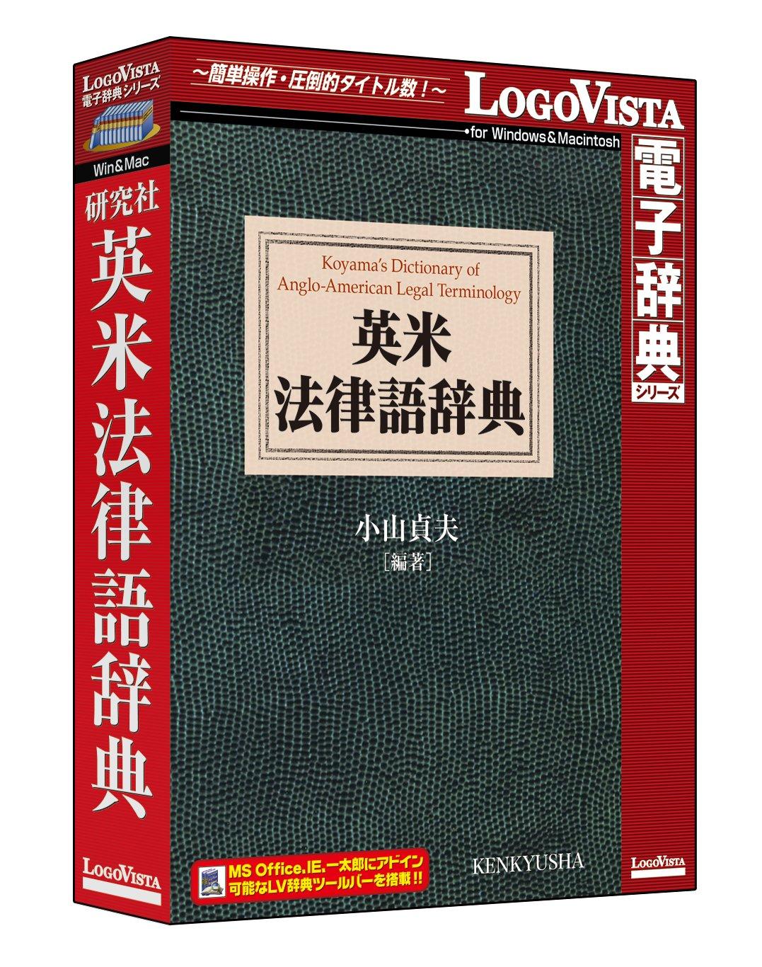 研究社 英米法律語辞典 for Mac [ダウンロード] B00AMVTKRQ Macダウンロード版