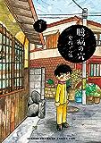 臆病の穴 1 (少年チャンピオンコミックス・タップ!)