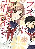 ブスに花束を。(2) (角川コミックス・エース)