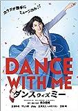 ダンスウィズミー [DVD]