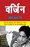 वर्जिन: काव्य संग्रह (Hindi Edition)