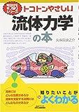 トコトンやさしい流体力学の本 (B&Tブックス―今日からモノ知りシリーズ)
